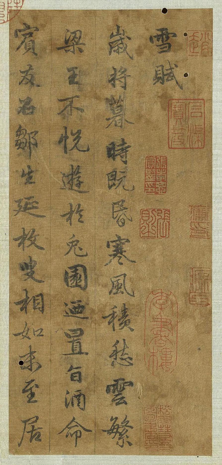 赵孟頫 行书《雪赋》册页