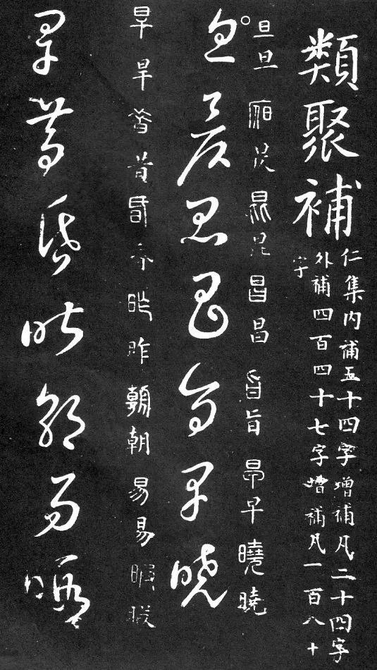 王羲之家藏《草书要领》欧阳询临本