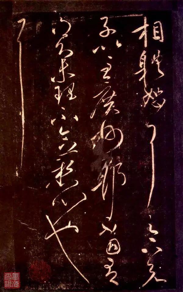 希世珍品王献之《草书九帖》(附释文)