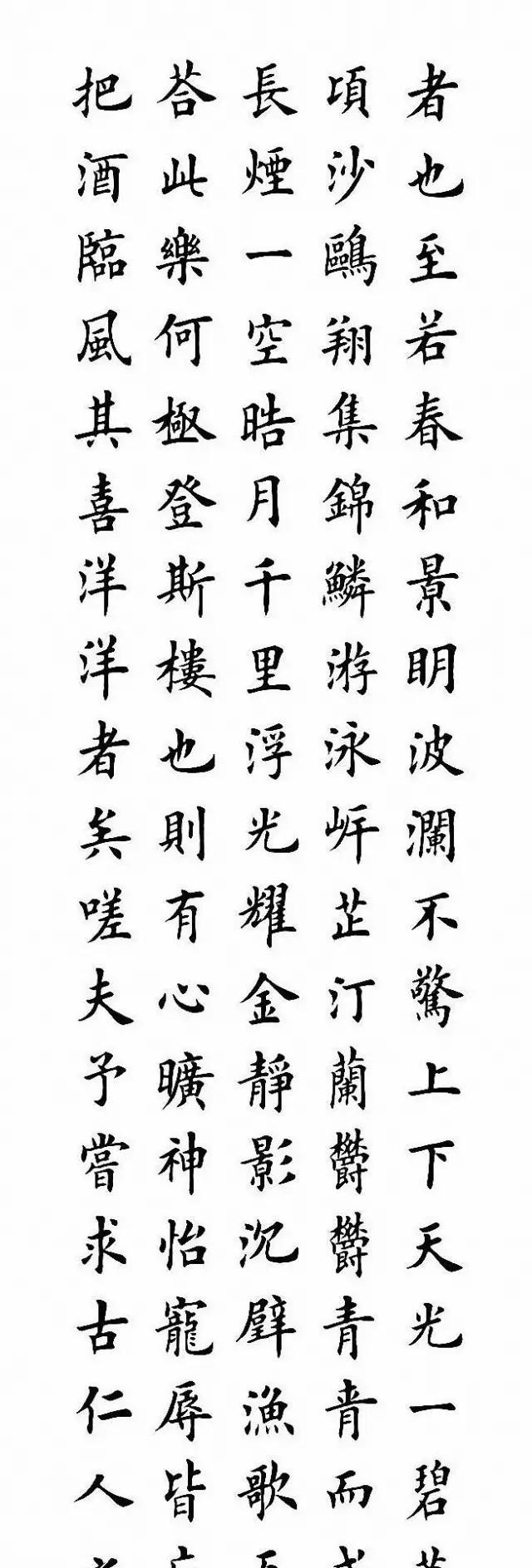 田英章楷书作品《岳阳楼记》两种