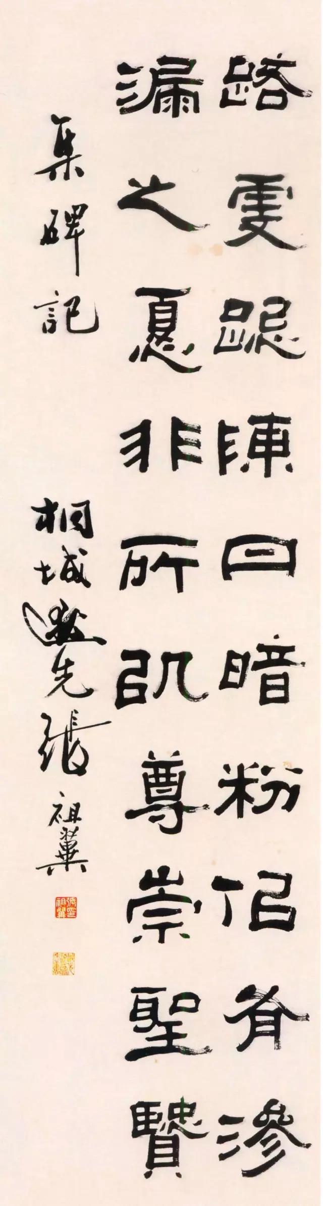 张祖翼隶书四条屏《集碑记》