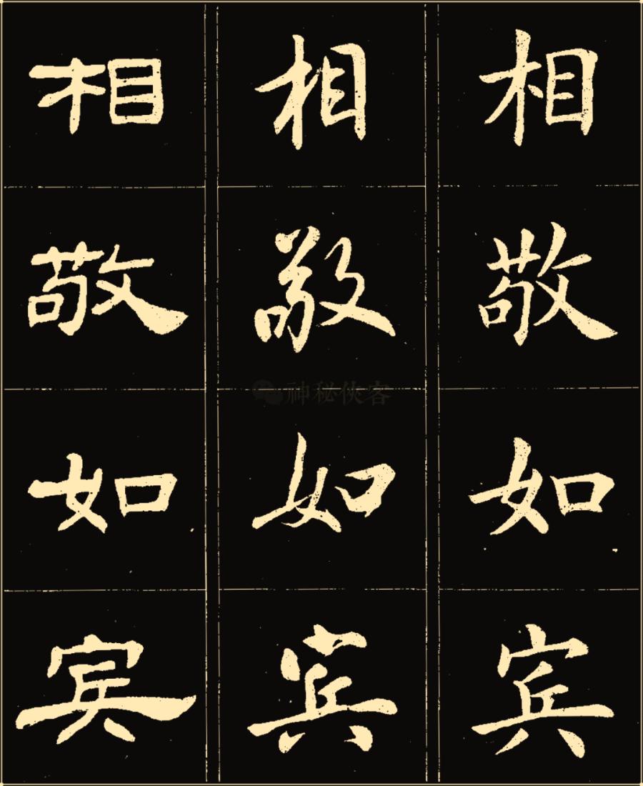 卢中南《楷行隶三体成语》字帖,美爆了!