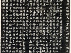 北魏正书欣赏《穆亮墓志》全图