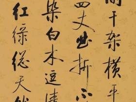 启功行书《何绍基诗》这幅书法作品,每字3万!