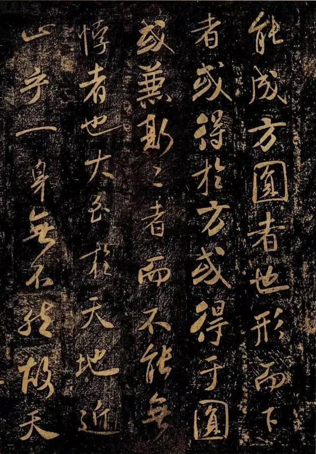 米芾《方圆庵记》,最接近王羲之的神品