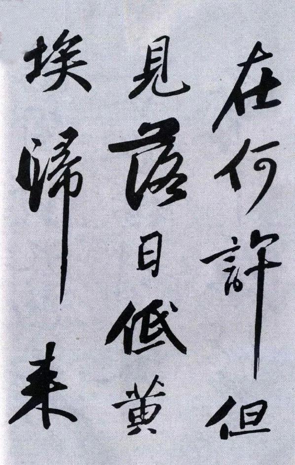 启功临写苏轼《武昌西山诗帖》