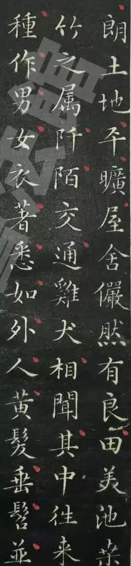 """文徵明小楷《桃花源记》笔笔精致,不愧为""""明朝第一"""""""