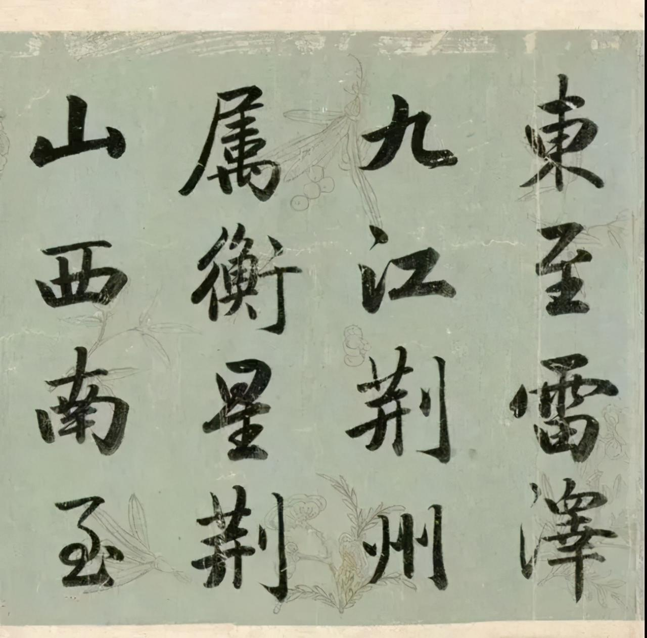 成亲王《周礼春官疏卷》行楷书欣赏