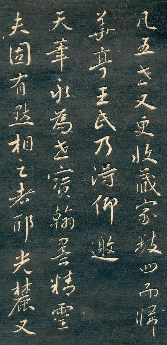 赵孟頫《十札法帖》日本出版原拓本全本