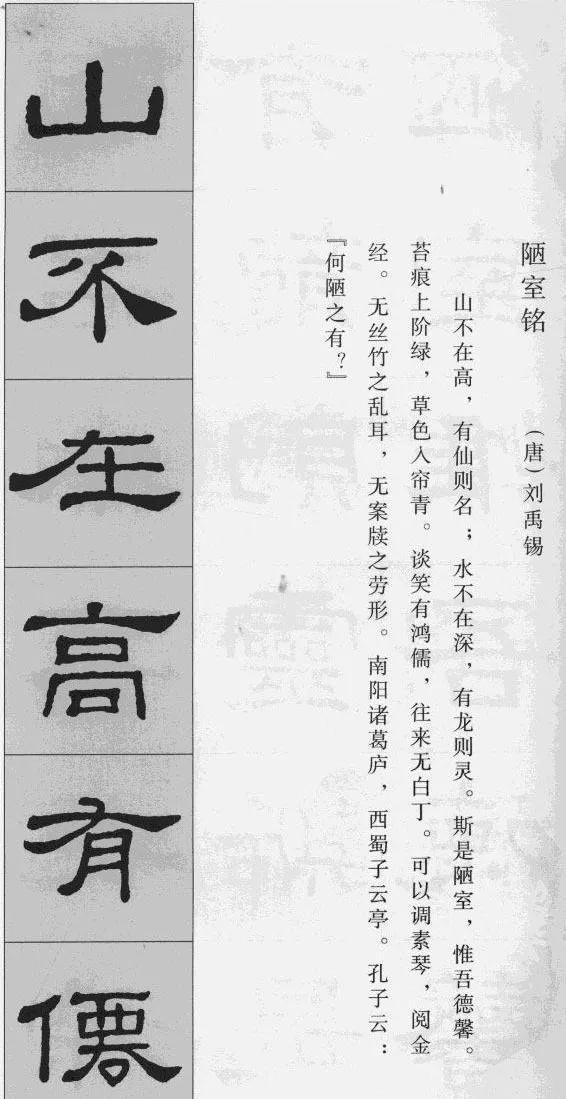 隶书名碑史晨碑集字《陋室铭》,文绝,字绝,珠联璧合