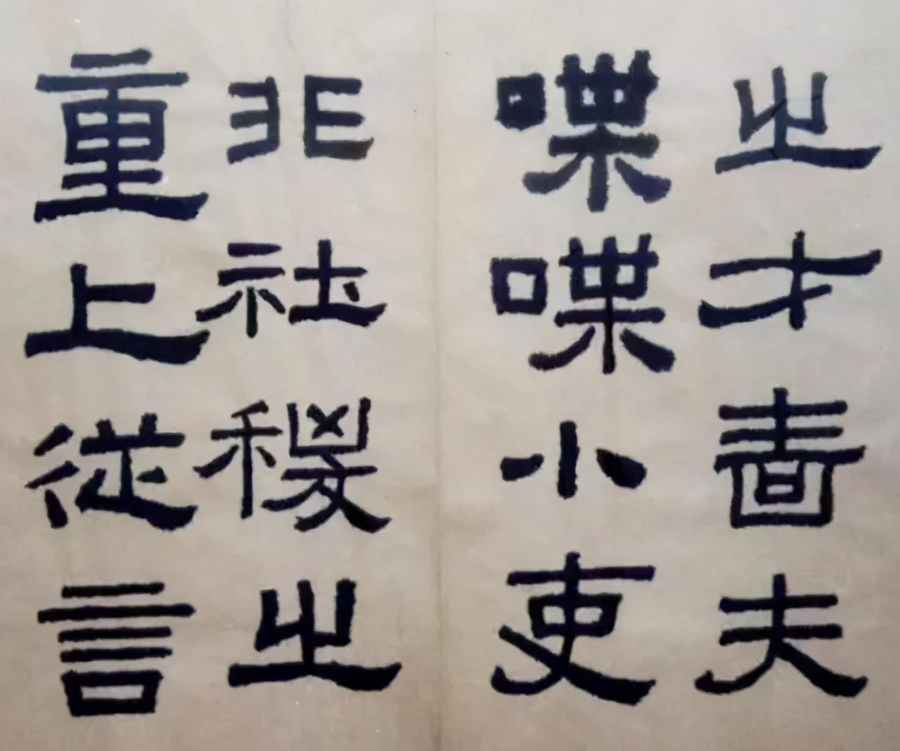 林散之70岁时临写《张迁碑》,这才叫临帖!