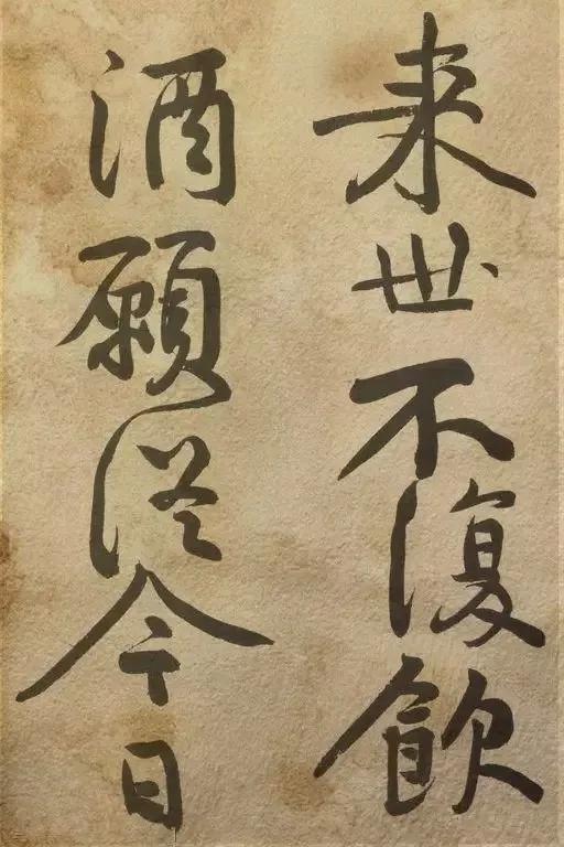 黄庭坚《发愿文》行书两版欣赏
