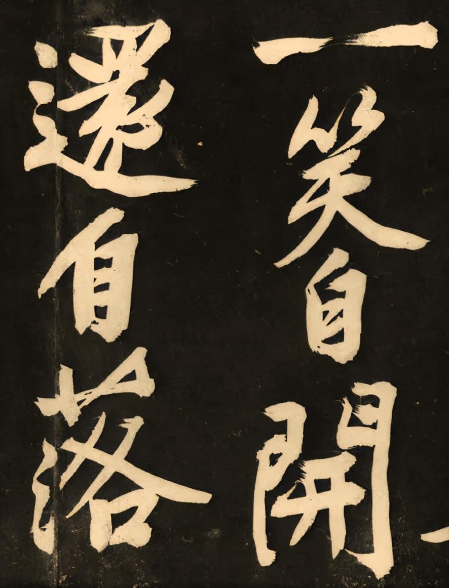 黄山谷行书《灯花等诗卷》