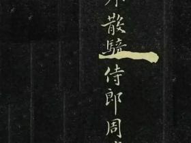 褚遂良小楷《千字文》,温雅玉润,窈窕合度!