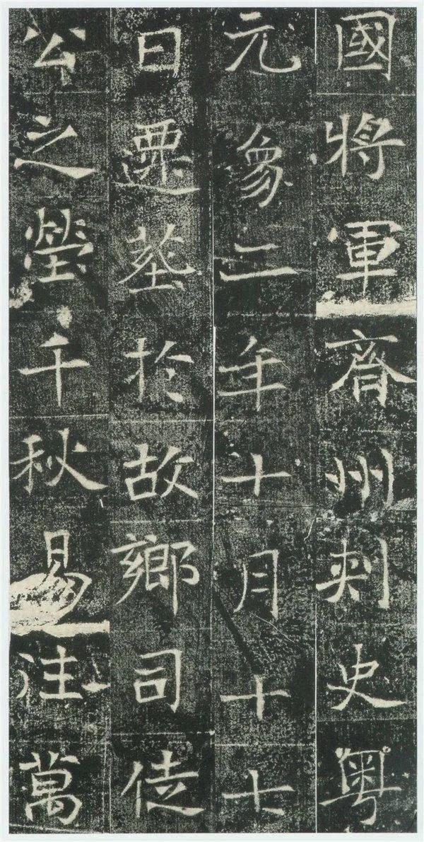 魏碑经典《高湛墓志》初拓本