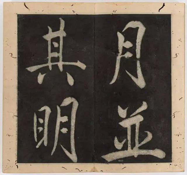 王阳明《太极图说》行楷欣赏