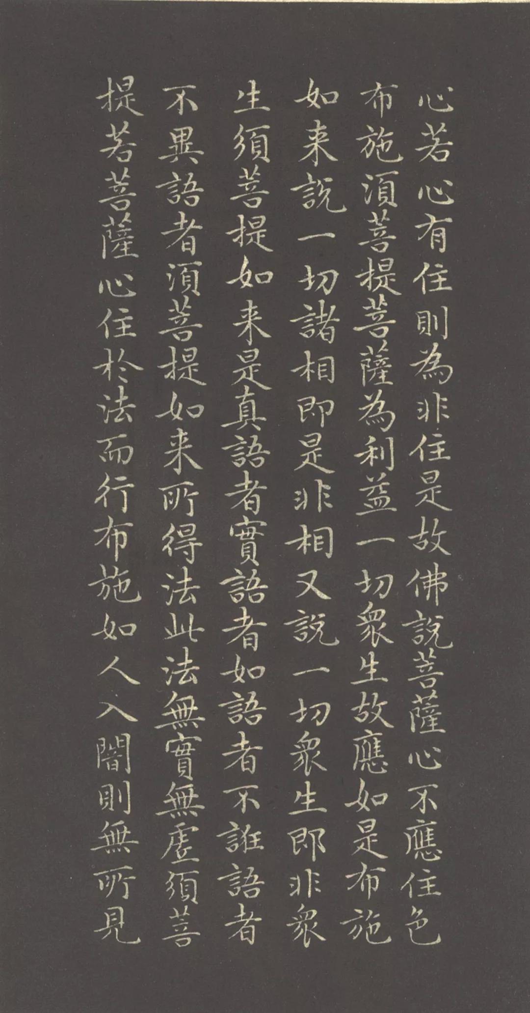 赵孟頫《小楷金刚经》两版欣赏