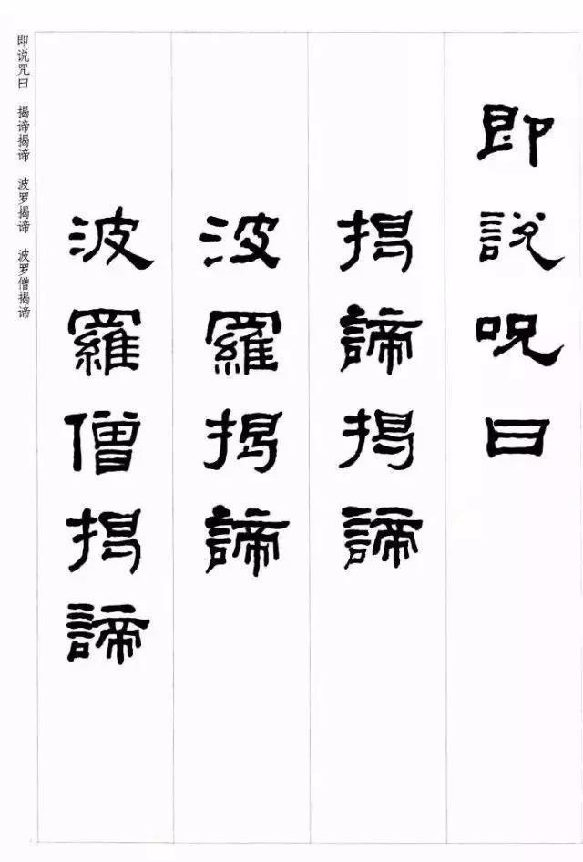 何绍基《心经》隶书集字