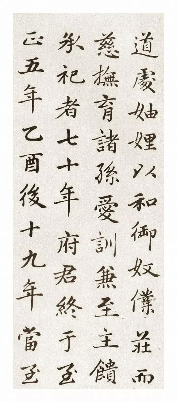赵孟頫《卫淑媛墓志》二版小楷欣赏