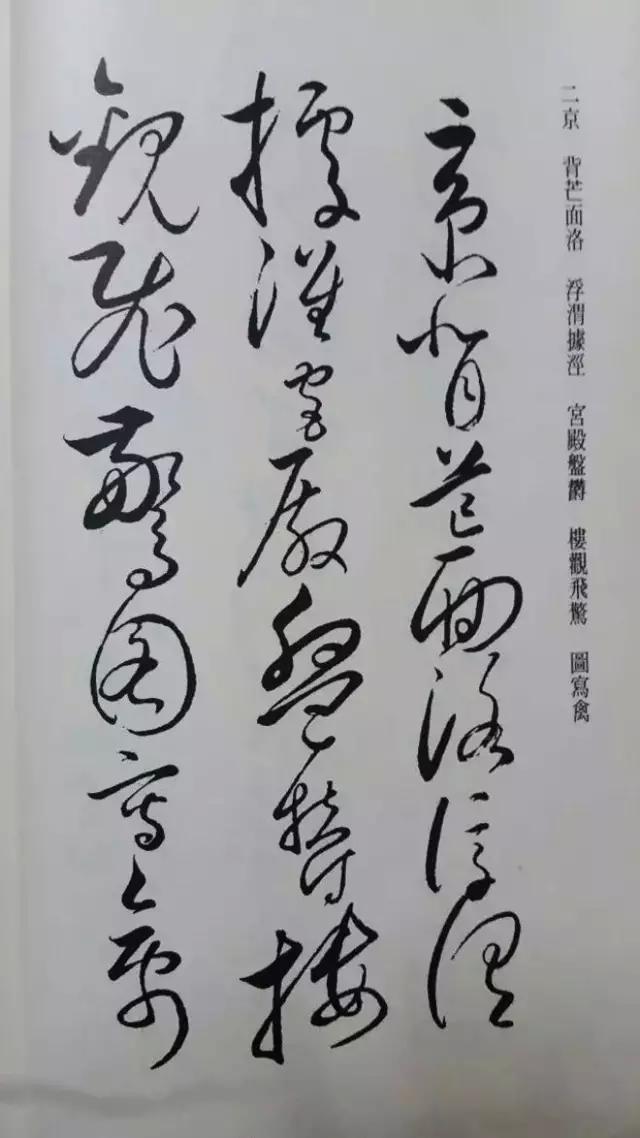 罕见的怀素草书《千字文》!
