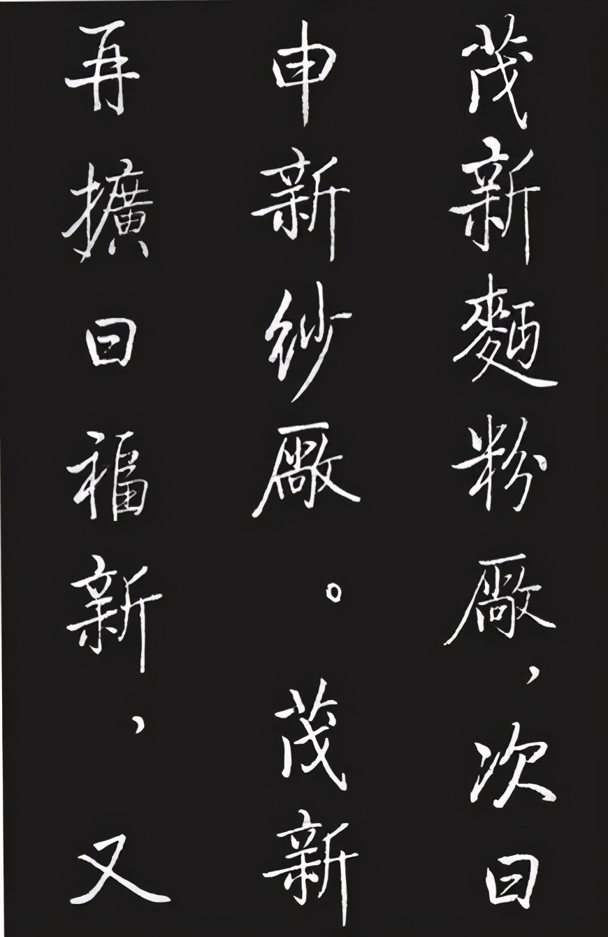启功楷书精品《宝界双桥记》