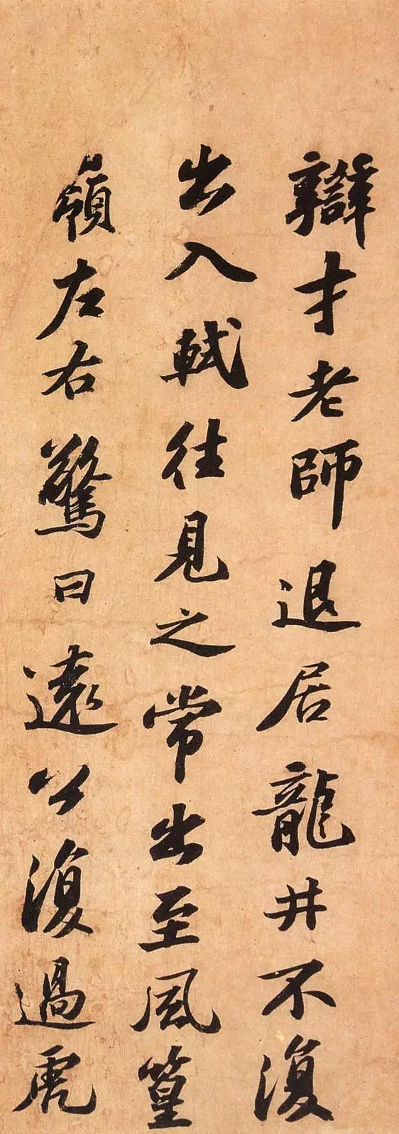 苏轼手札全集,我书意造本无法!