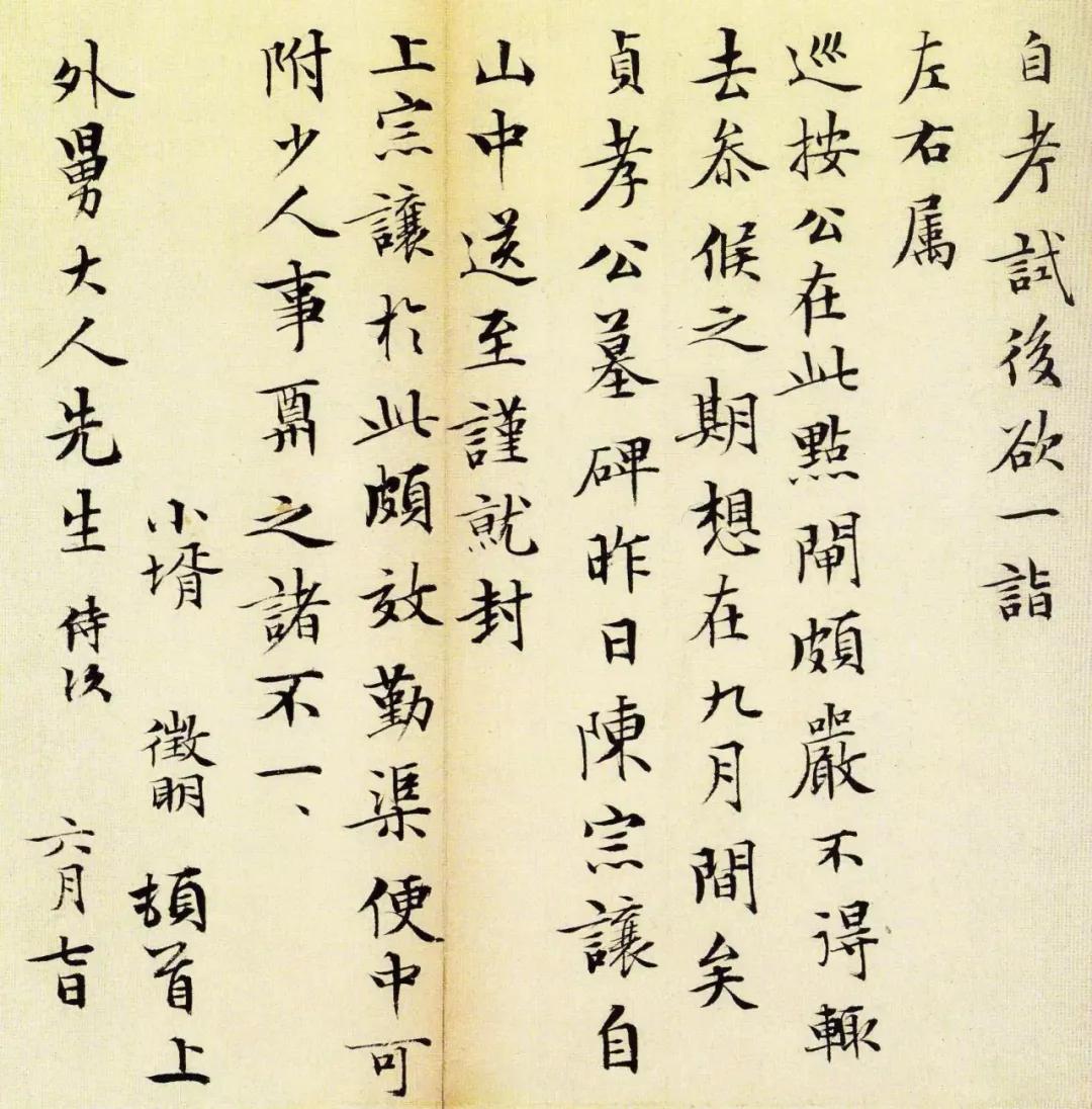 文徵明《点闸帖》楷书尺牍,故宫博物院藏