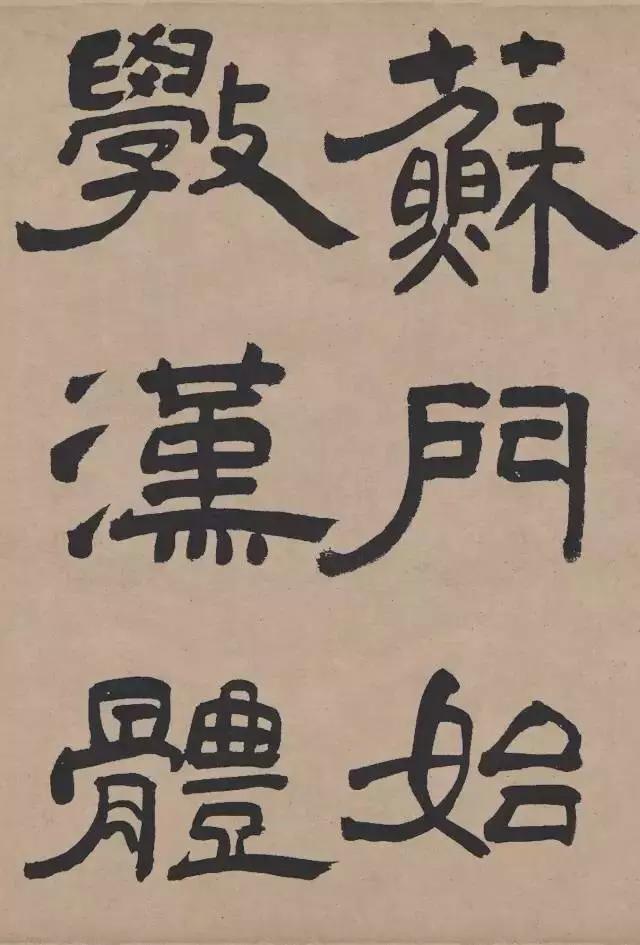 王铎隶书《三潭诗卷》,笔势雄强纵逸