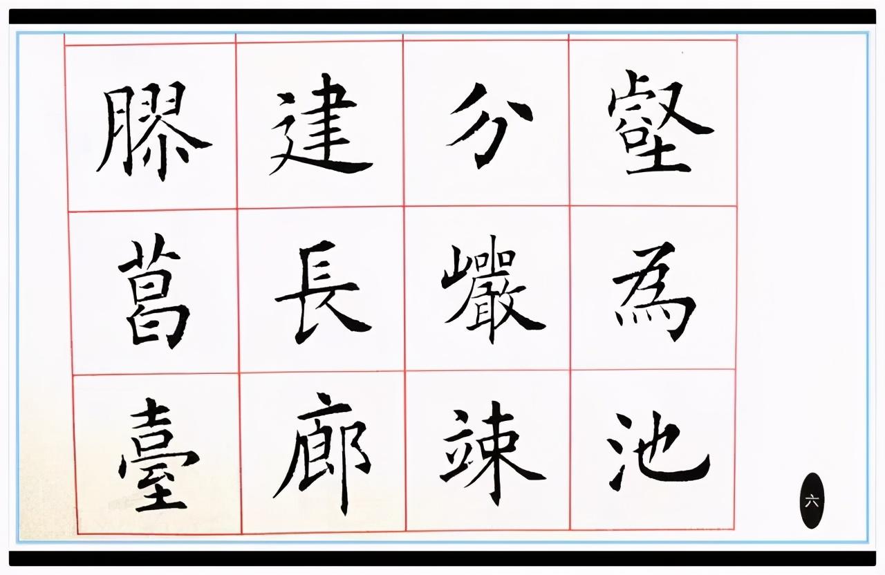田蕴章73岁再临《九成宫》:我写的不好,但是已经尽力了!
