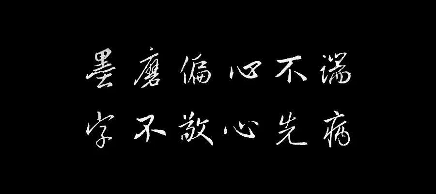 王羲之行书集字《弟子规》,不得不服!