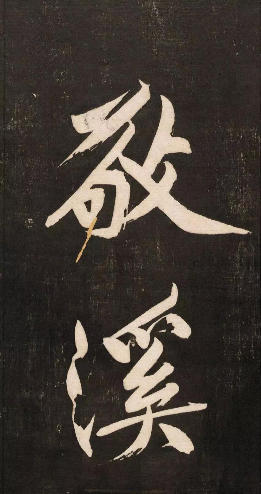 黄庭坚《怀人五绝》大字书法欣赏