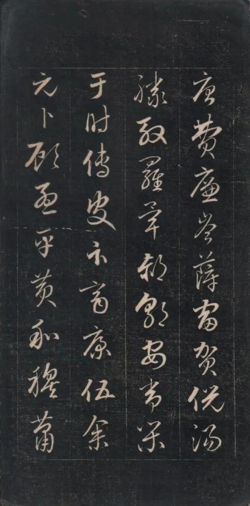 成亲王·永瑆《百家姓》草书欣赏