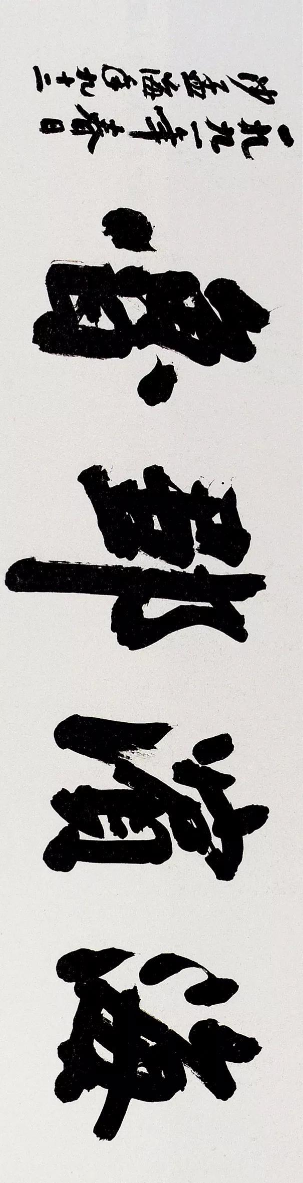 沙孟海题字、匾额书法,好多你没见过!