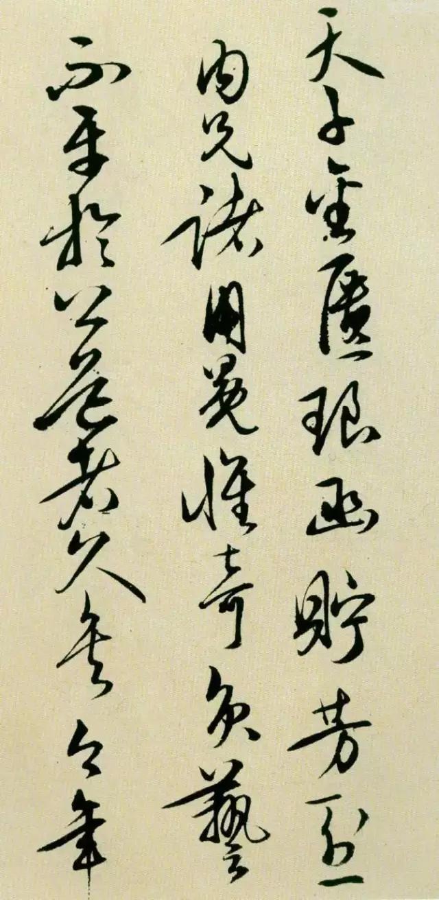 王阳明《若耶溪送友诗稿》草书欣赏
