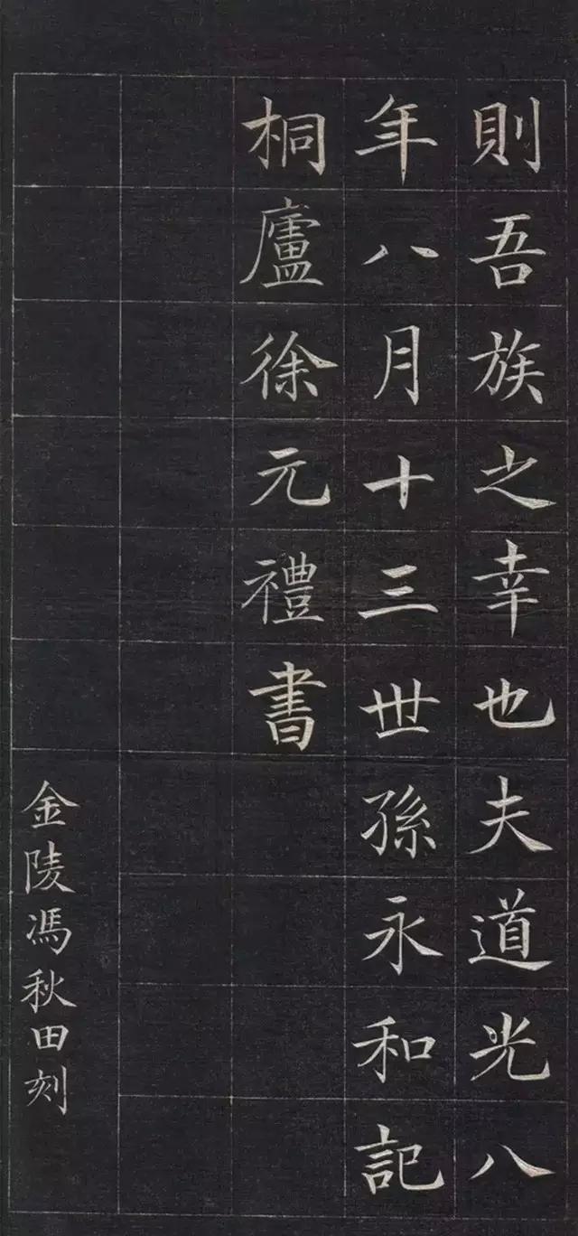 晚清徐元礼小楷《吴氏重修祠堂记》欣赏